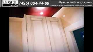 Белая мебель для ванной комнаты в стиле Прованс (Москва) - SHKAFSTUDIO.RU(http://www.shkafstudio.ru/ Изготовление мебели на заказ Производство мебели на заказ уже много лет пользуется широким..., 2014-01-03T15:36:44.000Z)