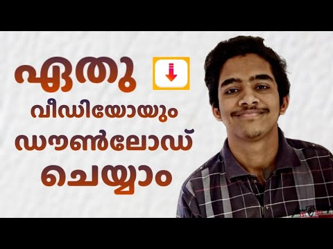 Download How To Download Videos From Internet | Malayalam | Video Downloader