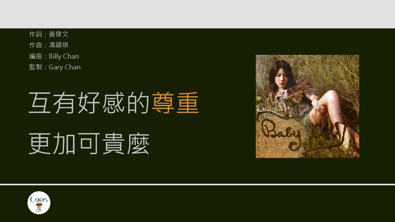 陳慧琳 Kelly Chan - 最佳位置 [歌詞同步/粵拼字幕] (無損音質) - YouTube