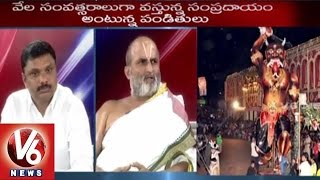 Special Discussion on Diwali Festival | 7PM Discussion - V6 News