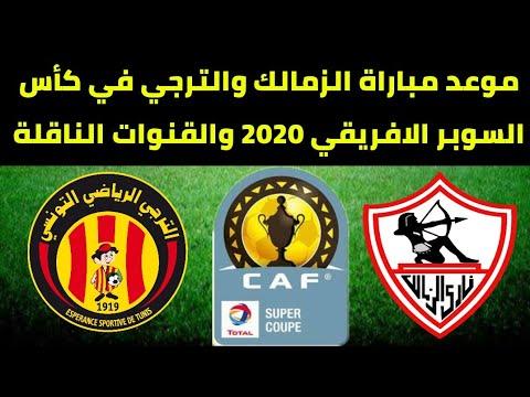 موعد مباراة الزمالك والترجي التونسي في كأس السوبر الافريقي 2020 والقنوات الناقلة