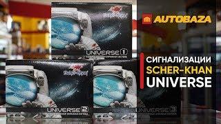 gSM сигнализация Scher-Khan UNIVERSE. Как уберечь авто от взлома? Охрана авто