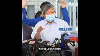 香港民主人士李卓人:参与未经通知的集会并非刑事犯罪 - YouTube