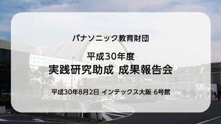 パナソニック教育財団 平成30年度成果報告会 ダイジェスト
