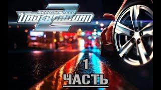 Стрим Need for Speed: Underground 2. (1 серия)