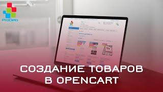 создание товаров в Opencart 2 (OcStore 2.1.0.2.1) #19