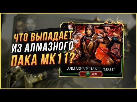 открываем алмазный набор мк 11 за 400 душ обновление 2.0 в Мортал Комбат мобайл Mortal Kombat Mobile