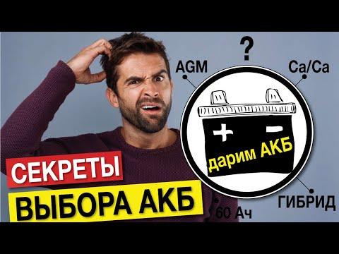 Как выбрать аккумулятор для авто? Какой аккумулятор лучше? Выбираем акб за 4 шага! Конкурс!