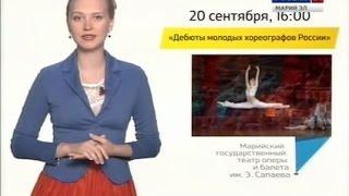Россия 24. Новости культуры 17 09 2015