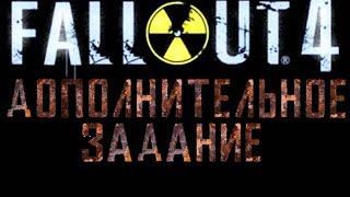 Fallout 4 Галлюциноген