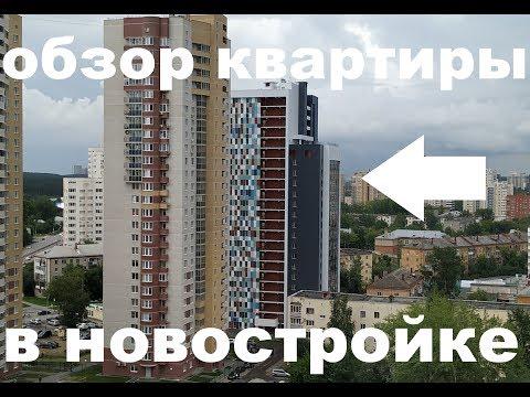 Обзор квартиры в новостройке ЖК Гольфстрим 3-я очередь. Екатеринбург