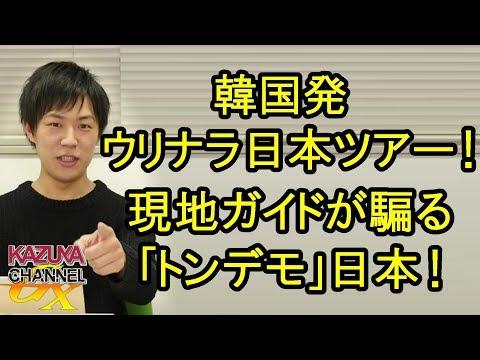 韓国発「日本ツアー」潜入記!現地ガイドの説明が「トンデモ」過ぎる!
