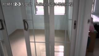 Repeat youtube video 啟德 欣晴邨 2 - 3 人單位裝修完工片段 02 - 興偉室內設計裝飾工程