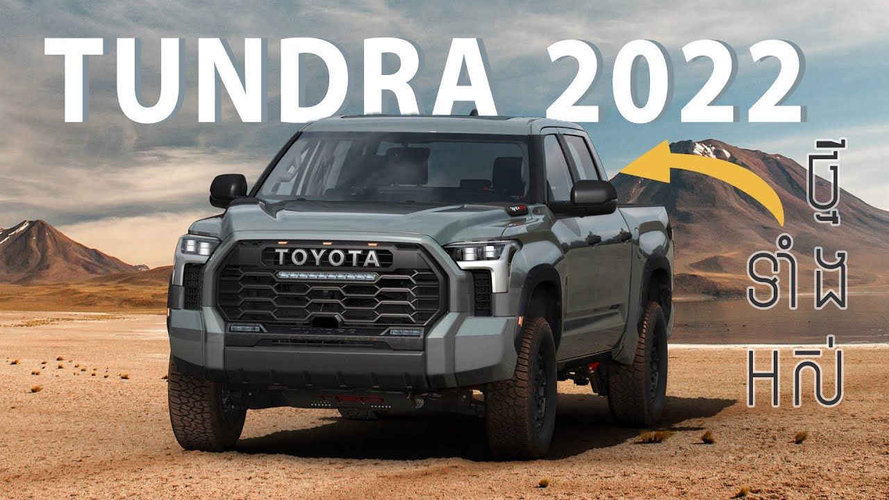 Tundra 2022 Review - បងប្រែហើយ I Advan Auto