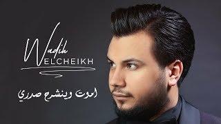 Wadih El Cheikh - Amout W Ienshereh Sadri | وديع الشيخ - أموت وينشرح صدري