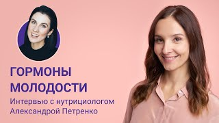 ГОРМОНЫ МОЛОДОСТИ И УХОД ЗА ЛИЦОМ мнение эксперта Александры Петренко