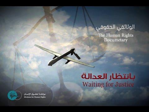 عن ضحايا ضربات الطائرات بدون طيار في اليمن