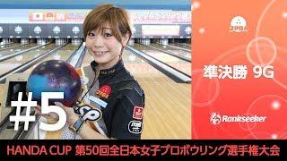 準決勝9G 『第50回全日本女子プロボウリング選手権大会』 会場:東大和...