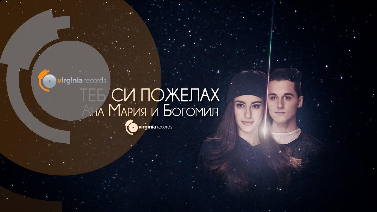 Ana Maria & Bogomil - Teb Si Pozhelah / Ана Мария и Богомил - Теб си пожелах (Official HD)