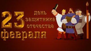 Шуточное поздравление с днём защитника Отечества  Музыкальная открытка с 23 февраля