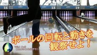【ボウリング講座】ボールの回転からレーンコンディションを読む