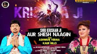 श्री कृष्णा और शेष नागिन    Shri Krishan Ji Aur Shesh Naagin    Singer Ashwani Verma & Kaur Billo