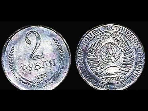 2 рубля, 1959 год, Пробные монеты СССР, 2 Rubles, 1959