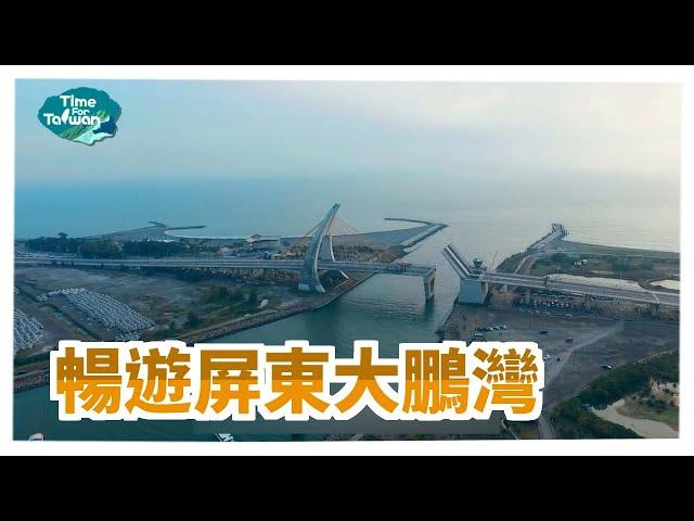 暢遊屏東大鵬灣|Time for Taiwan - Taiwan Fun Pass (Dapeng Bay)