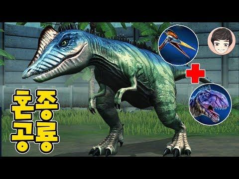 익룡과 공룡을 합친다면? 첫 혼종 공룡 만들기 [쥬라기월드 4화]