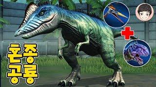 익룡과 공룡을 합친다면 첫 혼종 공룡 만들기 쥬라기월드 4화
