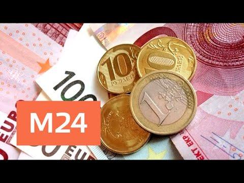 Курс евро 78 доллар 63 рублей - Москва 24