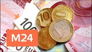 видео курс доллара в Москве