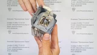 Лампа SP-LAMP-069 для проектора INFOCUS(, 2017-11-10T06:58:03.000Z)