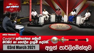 Aluth Parlimenthuwa | 03rd March 2021 Thumbnail