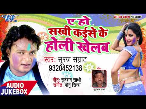 Ae Ho Sakhi Kaise Ke Holi Khelab - Suraj Samrat - Bhojpuri Hit Songs 2018