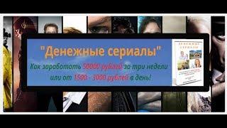 «Денежные Сериалы» Марии Ворониной. Стабильный доход!