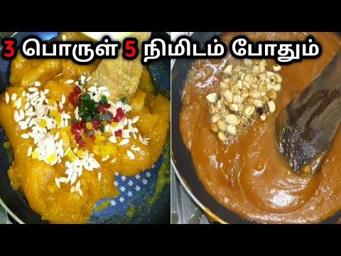 5 நிமிடத்தில் திடீர் ஸ்வீட் இப்படி செய்யுங்க | How to make halwa in tamil