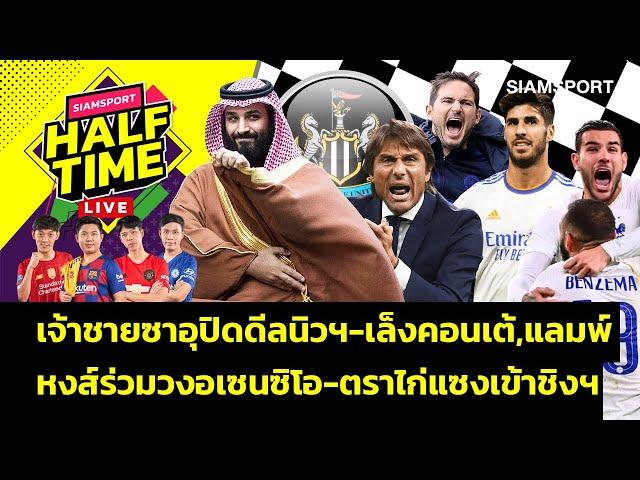 เจ้าชายซาอุปิดดีลนิวฯ-เล็งคอนเต้,แลมพ์-หงส์สนอเซนซิโอ-ตราไก่โกงตาย | Siamsport Halftime 08.10.64