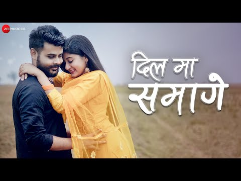 Dil Ma Samagey | Swapneel Jaiswal | Shubhank V, Shiv M, Arjita P | Latest Chhattisgarhi Song 2020