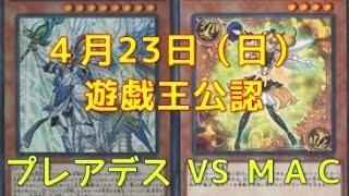 カード・ゲート遊戯王公認大会決勝戦:命削り真竜 VS トリックスター
