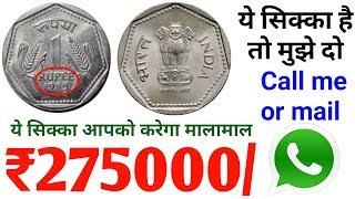 अगर आपके पास 1 रुपए का है यह सिक्का है तो आपको अभी मिलेंगे ₹275000 तक की नगद राशि