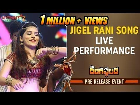 Jigel Rani Song Live Performance |...