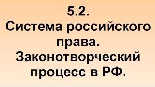 5.2. Система российского права. Законотворческий процесс в РФ