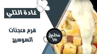 هرم معجنات السوسيج - غادة التلي