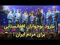 سرود زیبای نوجوانان افغانستانی در مورد مردم ایران   AfazTV