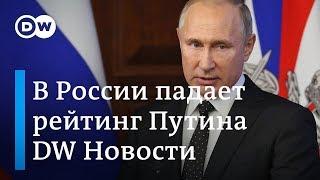 Низкий рейтинг Путина и скандал с преемницей Меркель  – DW Новости (29.05.2019)