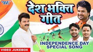 देश भक्ति गीत 2019 - ( VIDEO JUKEBOX ) Pawan Singh, Ritesh Pandey - Desh Bhakti Songs