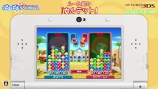 12/8(木)発売、ニンテンドー3DS用ソフト『ぷよぷよクロニクル』に収録...