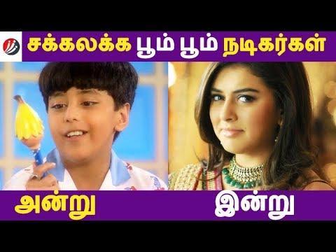 Download சக்கலக்க பூம் பூம் நடிகர்கள் அன்று இன்று | Photo Gallery | Latest News | Tamil Seithigal