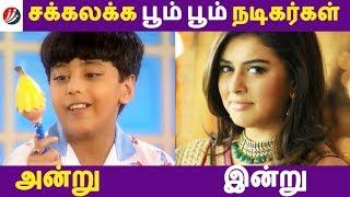 சக்கலக்க பூம் பூம் நடிகர்கள் அன்று இன்று   Photo Gallery   Latest News   Tamil Seithigal